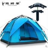 徽羚羊户外3-4人液压自动帐篷 双人双层防雨速开露营野营帐篷租赁
