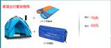 (3-4人)帐篷65元/天/套